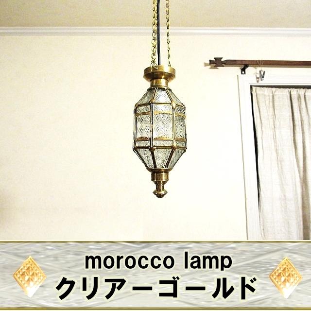 モロッコランプ・クリアーゴールド