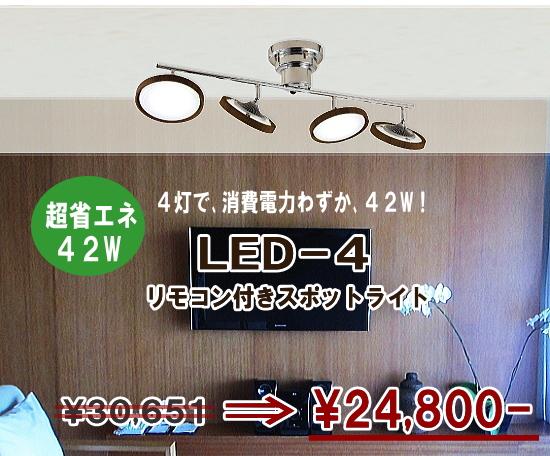 led4-sale.jpg