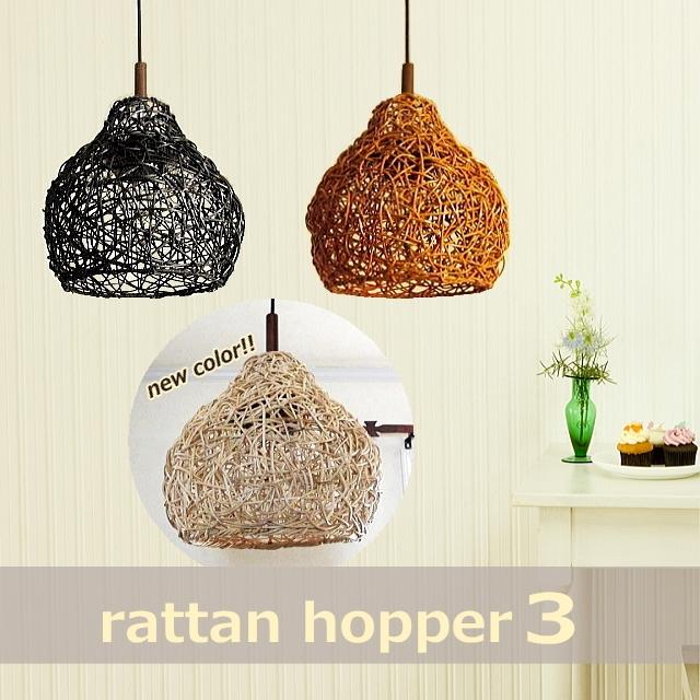 rattan-hopper-na3.jpg